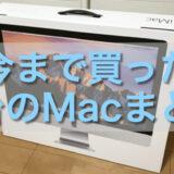 Macの使用遍歴(現行:iMac 27-inch、MacBook Pro15-inch、MacBook 12-inch)