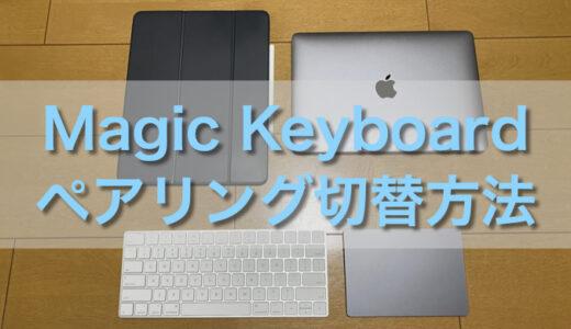 一台のMagic Keyboard(Magic Trackpad 2)を複数台のMacやiPadで使う方法