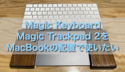 Magic Trackpad 2とMagic KeyboardをMacBookと同じレイアウトで使う